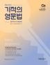 기적의 영문법(2021)(30일 완성)