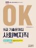 사회복지직 기출문제집(9급)(2019)(OK)