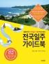 전국일주 가이드북(2019)(개정판)