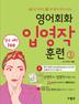 영어회화 입영작 훈련. 3