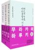 무라카미 라디오 특별 세트(양장본 HardCover)(전3권)