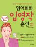 영어회화 입영작 훈련. 3(손으로 익히고 입으로 말이 되어 나오는)(CD1장포함)