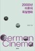2000년 이후의 독일영화