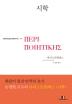 시학(고려대학교 청소년문학 시리즈 19)