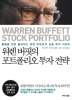 워렌 버핏의 포트폴리오 투자 전략(양장본 HardCover)