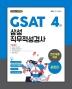 GSAT 삼성 직무적성검사 4급 전문대졸 채용(종합편)(2019)