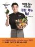 백종원이 추천하는 집밥 메뉴 56(백종원이 추천하는 집밥 메뉴 4)