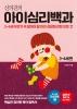 신의진의 아이심리백과 3~4세 편(30만 부 기념 최신 증보판)