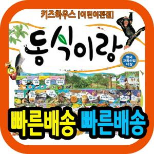 동물이랑식물이랑 동식이랑 동식이자연관찰 전88종 펜미포함 최신개정판