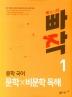 빠작 중학 국어 문학×비문학 독해. 1