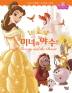 미녀와 야수(디즈니 프린세스 오리지널 스토리)(양장본 HardCover)