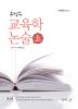 우성수 교육학 논술(상)(2018)