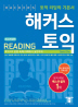 ��Ŀ�� ���� Reading(Hackers toeic Reading)