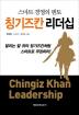 칭기즈칸 리더십(스마트 경영의 멘토)