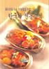 한국의 전통음식(조리산업기사 기능장을 위한)