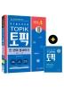 한국어능력시험 TOPIK2(토픽2) 한 번에 통과하기(2020)(개정판 7판)