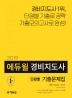 경비지도사 2차 기출문제(2019)(에듀윌)