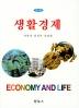 생활경제(3판)