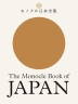 [보유]The Monocle Book of Japan