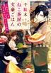 [해외]千馱木ねこ茶房の文豪ごはん 二人でつくる幸せのシュガ-ト-スト