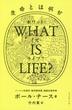 [보유]WHAT IS LIFE? 生命とは何か