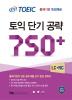 ETS 토익 단기 공략 750+(LC+RC)