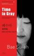 배수아: 회색 시(Time in Gray)(바이링궐 에디션 한국 대표 소설 44)