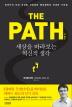 더 패스(The Path)(양장본 HardCover)