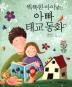 똑똑한 아이낳는 아빠 태교 동화(CD1장포함)(양장본 HardCover)