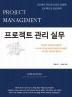 프로젝트 관리 실무(개정판 5판)