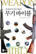 무기 바이블(BEMIL총서 2)