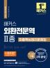 외환전문역 2종 최종핵심정리문제집(2021)(해커스)