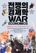 전쟁의 경제학(KODEF 안보총서 92)