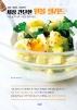 세상 간단한 원볼 샐러드(쉽고, 맛있게, 건강하게)