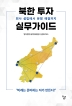 북한 투자 실무가이드