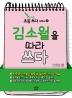 김소월을 따라 쓰다(초등 쓰다 시리즈 2)