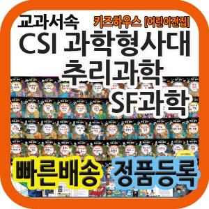 교과서속 CSI과학형사대 추리과학 SF과학 전60권 최신개정판