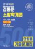김동준 소방학개론 단원별 기출문제집(2018)(개정판)