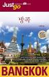 저스트고 방콕(2014-2015)(휴대용지도책자 포함)(Just Go 39)