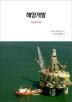 해양개발: 기술과 미래