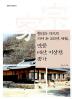 안동 대산 이상정 종가(청빈과 지조로 지켜 온 300년 세월)(경북의 종가문화 19)