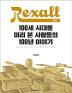 렉솔(Rexall), 100세 시대를 미리 본 사람들의 100년 이야기