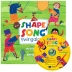 [보유]노부영 송 애니메이션 The Shape Song Swingalong (원서 & CD)