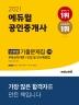 공인중개사 1차 단원별 기출문제집(2021)(에듀윌)