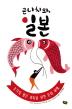 곤니치와, 일본(책으로 여행하는 아이 1)(양장본 HardCover)