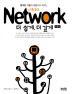 네트워크 더 쉽게, 더 깊게(3판)