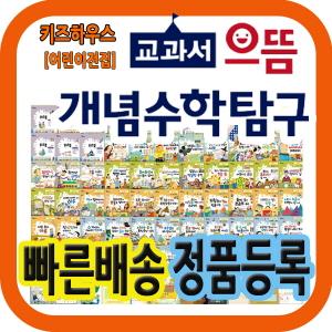 교과서으뜸 개념수학탐구 전68권(본책57권+워크북10권+부모지침서1권) 최신개정판