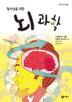 뇌과학(청소년을 위한)(즐거운 지식(비룡소 청소년) 14)(양장본 HardCover)