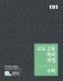 고등 예비과정 수학(2019)(EBS)