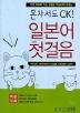 일본어 첫걸음(혼자서도 OK:펜맨쉽+단어,회화집+TAPE 2개포함)